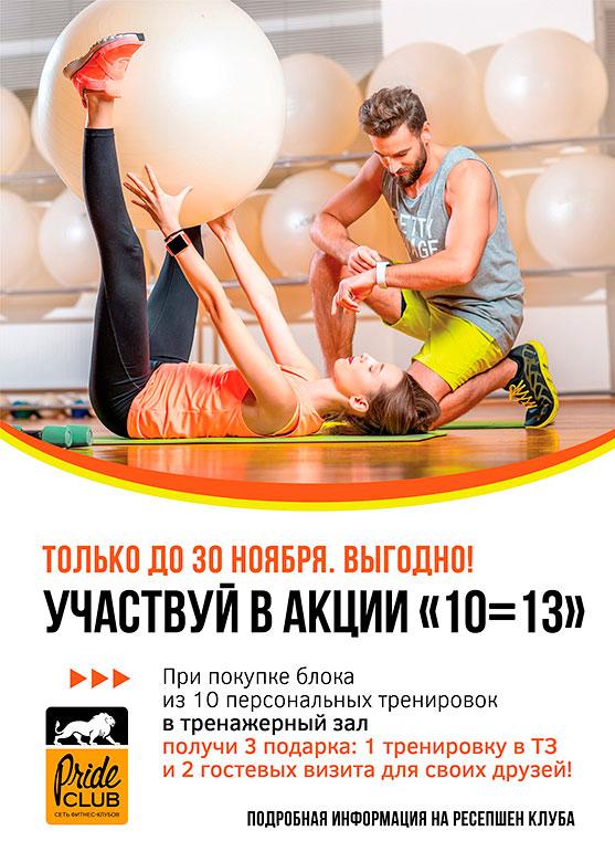 Выгодно! Только до 30 ноября участвуй в акции «10=13» в фитнес-клубе «Pride Club Тимирязевская»!