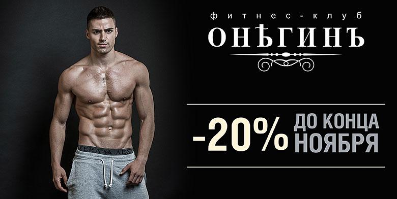 До 30 ноября скидка -20% на год фитнеса в клубе «Онегинъ Бауманская»!