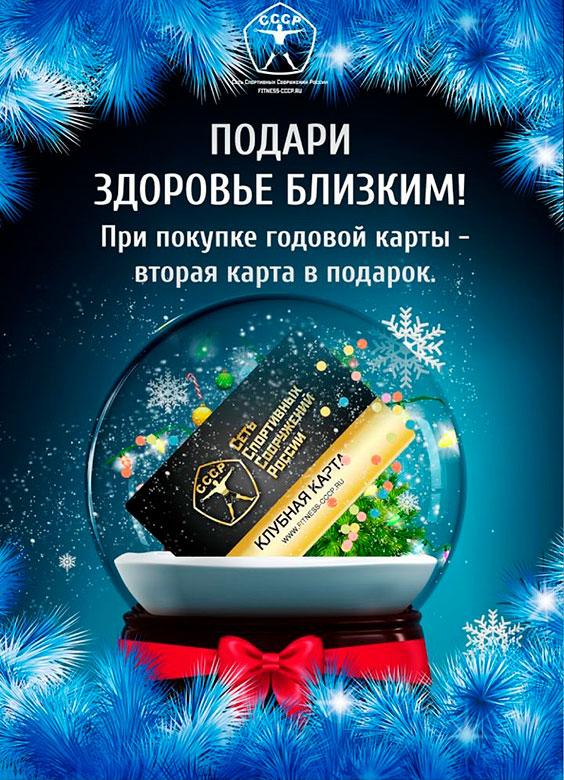 При покупке годовой карты — вторая карта в подарок в фитнес-клубе «С.С.С.Р. Красносельская»!