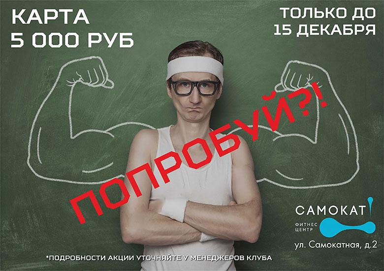 Клубная карта за 5000 рублей в фитнес-клубе «Самокат!