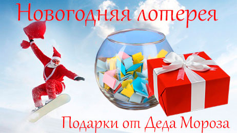 Новогодняя лотерея в фитнес-клубе «Камелот Gym»!