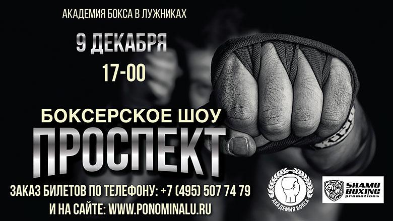 Молодой, злой бокс: шоу «Проспект» в «Академии бокса» (Лужники)
