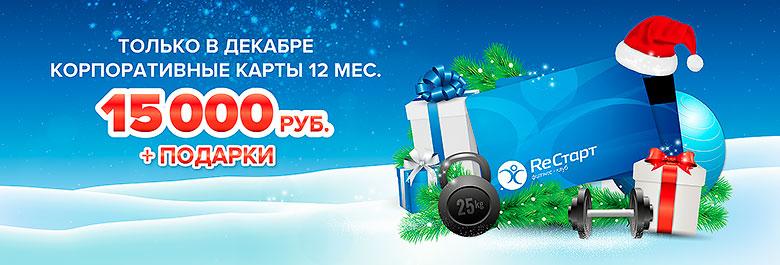 Год фитнеса для корпоративных клиентов всего за 15 000 руб. в клубе «РеСтарт»!