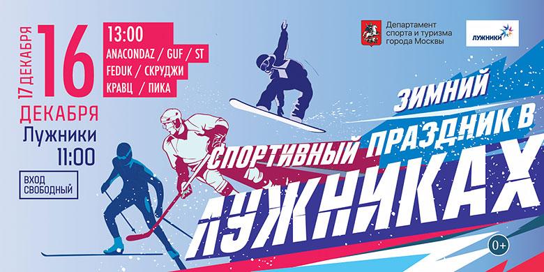 Департамент спорта и туризма г. Москвы открывает зимний сезон в Лужниках