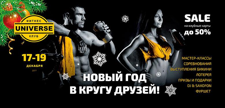 Дни открытых дверей в фитнес-клубе Universe. Скидки до 50%!