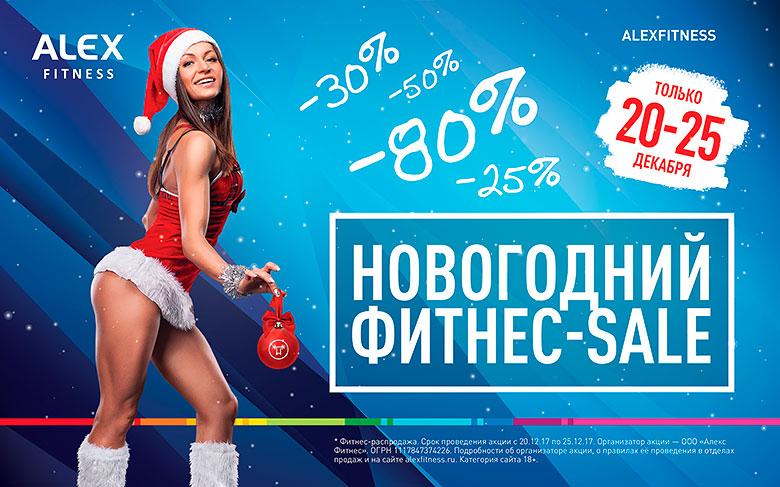 Скидки, месяцы и заморозка: Alex Fitness запустил новогодний фитнес-sale!