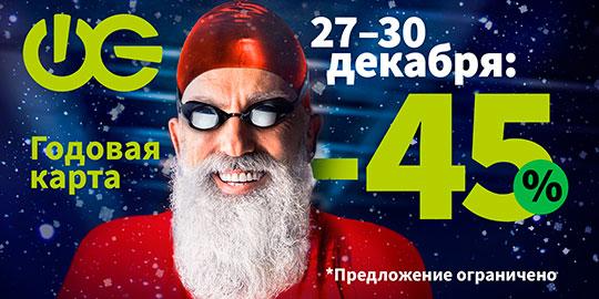 -45% в фитнес-клубе «WeGym Кутузовский»!