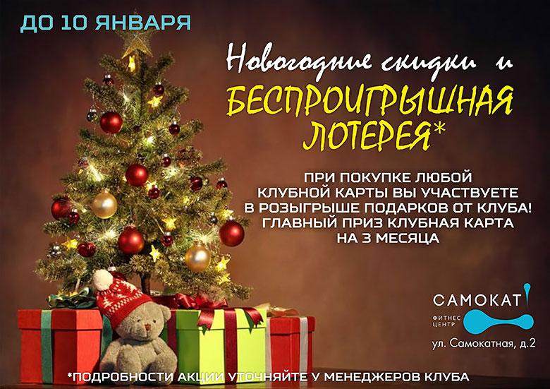Новогодние скидки и беспроигрышная лотерея в фитнес-клубе «Самокат»!