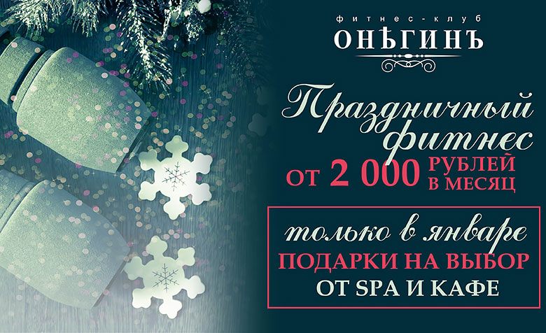 Праздничный фитнес от 2 000 руб. в месяц + подарки на выбор от СПА и кафе в фитнес-клубе «Онегинъ Бауманская»!