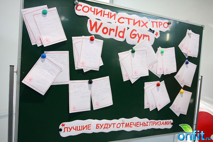 День рождения World Gym!