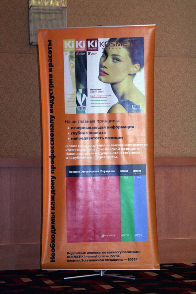 Международный конгресс 'Менеджмент индустрии здоровья и красоты'