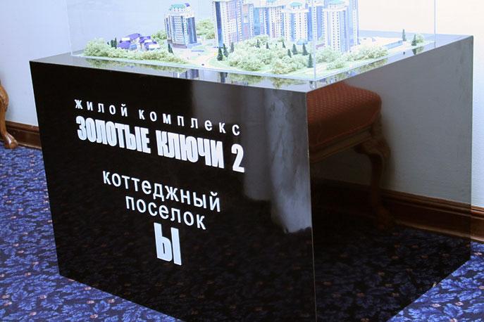 III всероссийский фитнес-саммит - «Инвестиционные технологии в индустрии оздоровительных услуг»