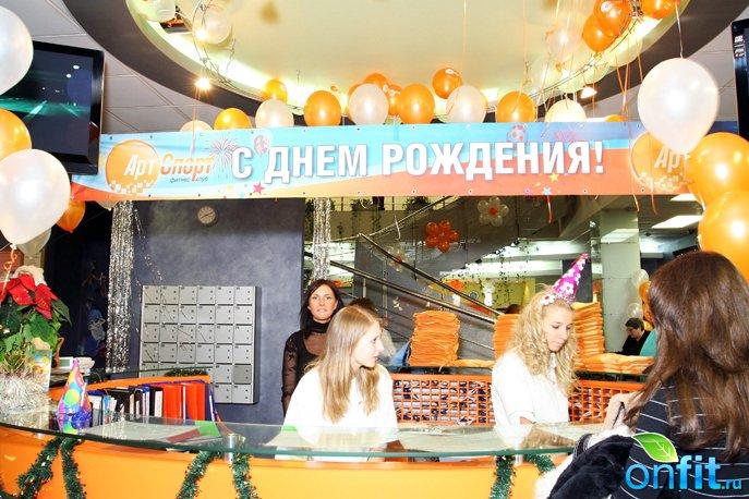 """День рождения фитнес-клуба """"Арт-Спорт"""""""