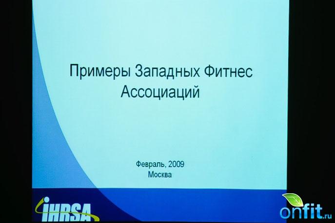 "Встреча с IHRSA в фитнес-клубе ""Sky Club"""