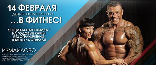 Акция фитнес клуб в москве пыльца клуб москва