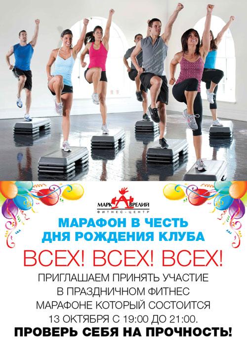 Поздравления с днем рождения в фитнес клубе
