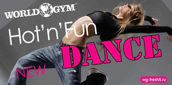 NEW! Мини-группы Zumba Toning® & Hot'n'Fun Dance в клубе World Gym-Звёздный!