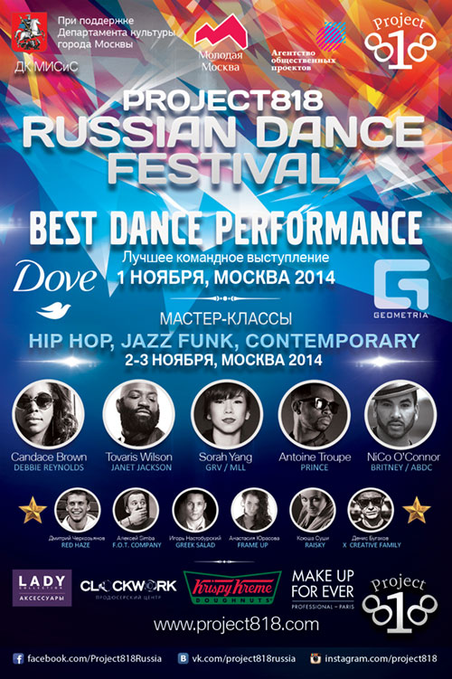 Project 818 Russian Dance Festival 2014