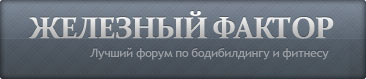 Для бодибилдеров — Forum.steelfactor.ru