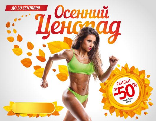 скидки фитнес клубы москва