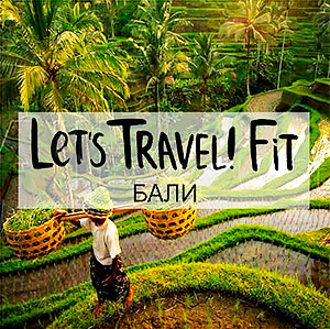 Фитнес-тур Lets Travel! Fit на Бали