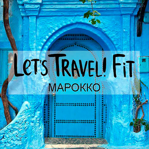 Фитнес-тур Lets Travel! Fit в Марокко
