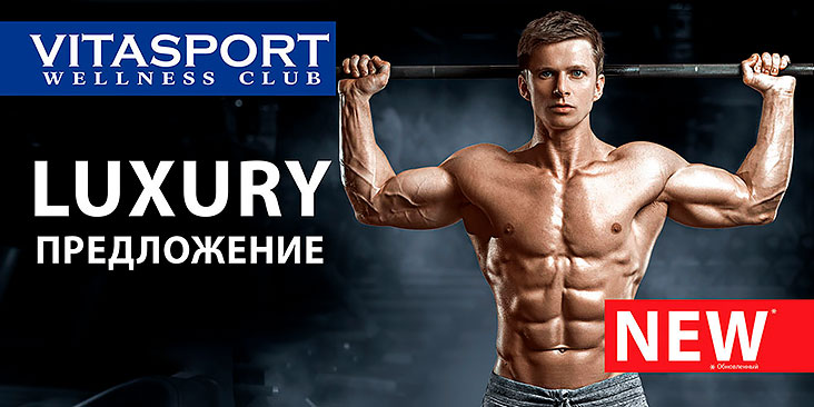 Luxury предложение в VITASPORT Wellness Club!