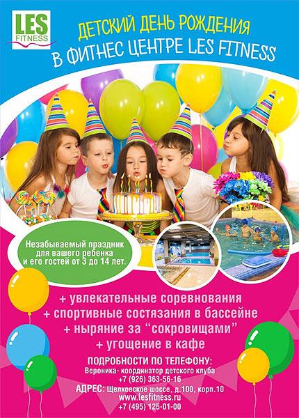 Детский клуб день рождения москва клубы в германии для мужчин и женщин