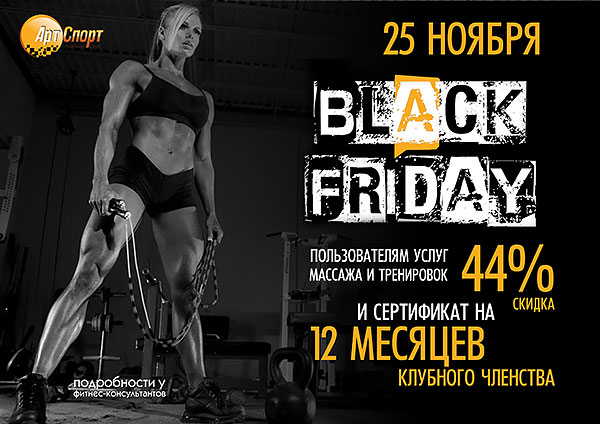 Фитнес клубы акции в москве ночной клуб опубликовал объявление с приглашением на работу