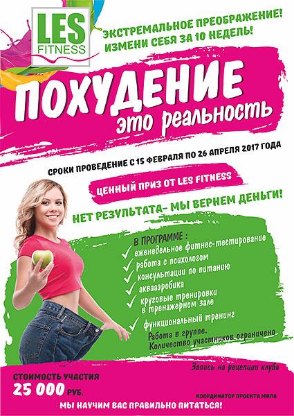 Программа По Похудению В Москве.