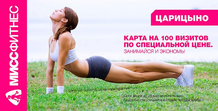 акции в фитнес клубах москвы цены