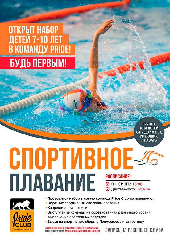 студентки спортивное плавание для детей москва похотливые девки безума