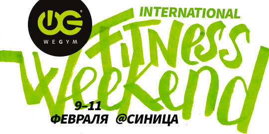 International Fitness Weekend в фитнес-клубе «WeGym Синица»