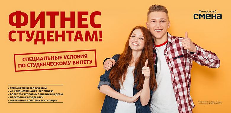 фитнес клубы для студентов москва