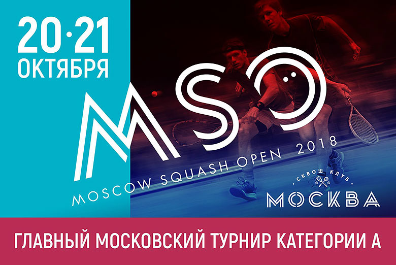 Moscow Squash Open 2018