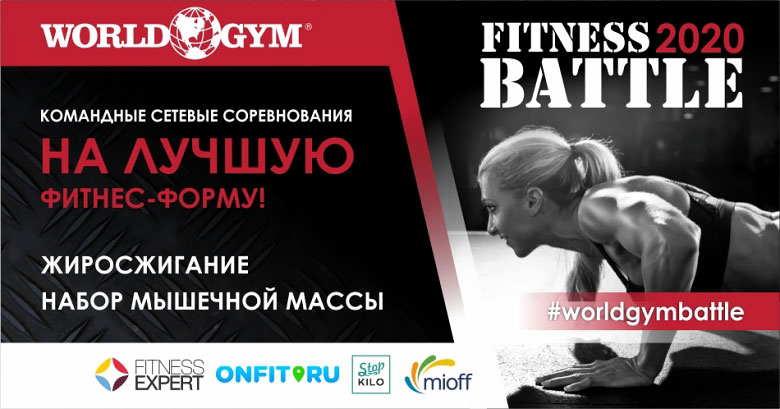 World Gym Fitness Battle 2020!