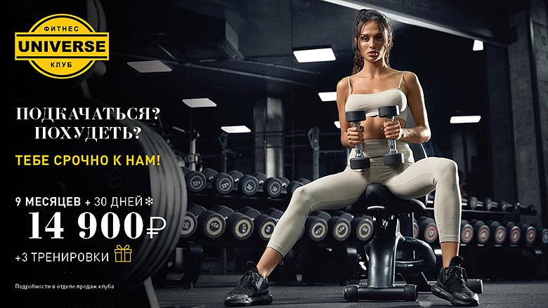 клуб для похудения в москве